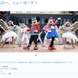 東京ディズニーランド・シー、一部プログラムを休止のまま終了 「ハロー、ニューヨーク」など