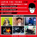 『ルパン三世』令和版・新Remixシリーズ始動!豪華アーティストが参加決定!