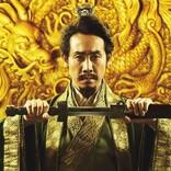 福山雅治、大泉洋主演『新解釈・三國志』主題歌を書き下ろし
