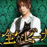 蒼井翔太がバーのマスターに『危険なビーナス』Paravi オリジナルストーリーで主演