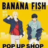 『BANANA FISH』描き下ろしイラストグッズのポップアップ開催中! アッシュ&英二とおそろいのジャケットも!