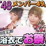HKT48メンバー49人出演「はかたニコニコ夏祭り」niconicoで見放題配信スタート