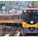 京阪、Go Toトラベル地域共通クーポン購入用「大阪・京都1日観光チケット」を発売