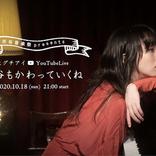 ヒグチアイ、渋谷の観光フェローに就任&『渋谷音楽祭』特別枠にオンライン出演 有観客の独演会『一対一』の開催も決定