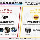 「Eggsレコメン」&「タワレコメン」、【渋谷音楽祭】でオンラインライブ開催決定
