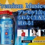 「プレモル」を買えばもれなく観れる!中島美嘉、ACIDMAN、真心ブラザーズら出演の生配信ライブが開始