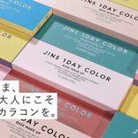JINS、オリジナルコンタクトシリーズに大人向けのカラコン「JINS 1DAY COLOR」新登場