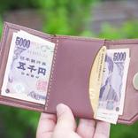 """重さわずか20g! """"和×ミニマル""""なスマート財布 「fu・ku・sa」"""