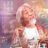 沢田研二&菅田将暉『キネマの神様』ビジュアルだけなのに感動のドラマが浮かぶ…