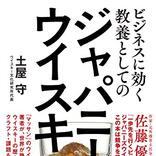 日本で初めて飲んだのは誰? ビジネスに活かす「ジャパニーズウイスキー」の教養