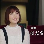 """花澤香菜のWEB動画が公開 動物アレルギー症状発症で""""何を言っているのかわからない""""状態の演技に注目"""
