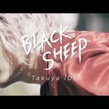 Takuya IDE(井出卓也)、芸術文化活動支援事業「アートにエールを!東京プロジェクト」支援作品「Black Sheep」のMV公開