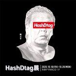 長州力ポップアップイベント『HashDtag展』、東京・池袋PARCO別館 P'PARCOにて開催決定