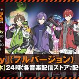 浦島坂田船、TVアニメ『アクダマドライブ』EDテーマ曲を配信限定シングルとしてリリース