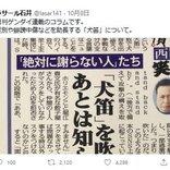 ラサール石井さん「差別や誹謗中傷などを助長する『犬笛』について」「絶対に謝らない人たち」コラムで堀江貴文さんの餃子騒動を斬る