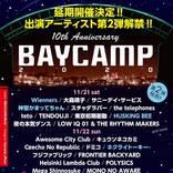 『BAYCAMP2020』に神聖かまってちゃん、HUSKING BEE、ネクライトーキー、Wiennersの出演が決定