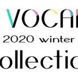 ボカロ文化のさらなる発展を目指す「The VOCALOID Collection」12月に開催決定