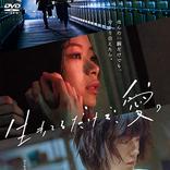"""""""完脱ぎ""""に父・水谷豊も激怒!?映画『生きているだけで、愛。』~夜景映えする趣里の乳首"""