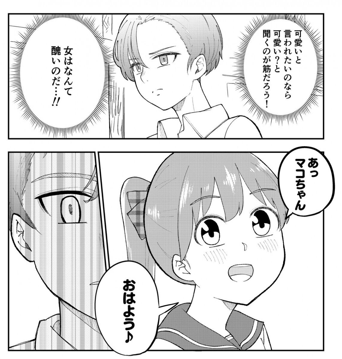 の クラス 田中 さん 怖い メイト は