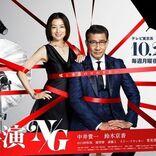 『共演NG』贅沢なオープニング、鈴木京香は総額1500万円のジュエリー身に着けダンス