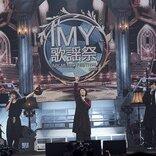 山崎育三郎・尾上松也・城田優「IMY歌謡祭」で熱唱!オリジナル舞台公演決定のサプライズも