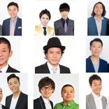 """見取り図からNMB48まで""""笑い""""も倍増! FM大阪の10月はLAUGH&MUSIC盛り上げ月間"""