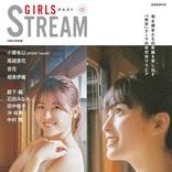 乃木坂46  岩本蓮加、大園桃子が「GIRLS STREAM02」の表紙に AKB48小栗有以、乃木坂46田村真佑、筒井あやめらも登場