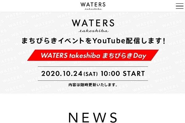 WATERS takeshiba