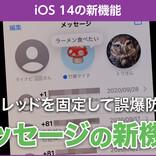 iPhone基本の「き」 第419回 iOS 14の新機能 - 誤爆防止にも役立つ「メッセージ」の新機能