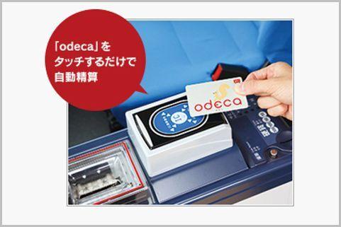 JR東日本がSuicaとは別に発行する「odeca」とは