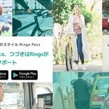 JR東日本のMaaSアプリ「Ringo Pass」、都内タクシーの配車サービスを開始