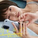 波瑠主演、コロナ禍が舞台のラブコメも。新スタート恋愛ドラマ4選