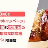 Yahoo!ロコ、大阪府の「少人数利用飲食店応援キャンペーン」の予約受付開始 1予約最大4,000円還元、Go To併用可