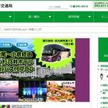 北九州の交通事業者5社、大人3人まで乗車可能な「1日フリー乗車券」を発売 3人で800円から