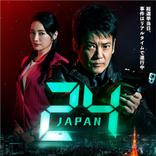 仲間由紀恵『24 JAPAN』放送スタートに「燃えています」