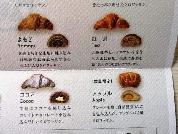 福岡・三日月屋・クロワッサンメニュー