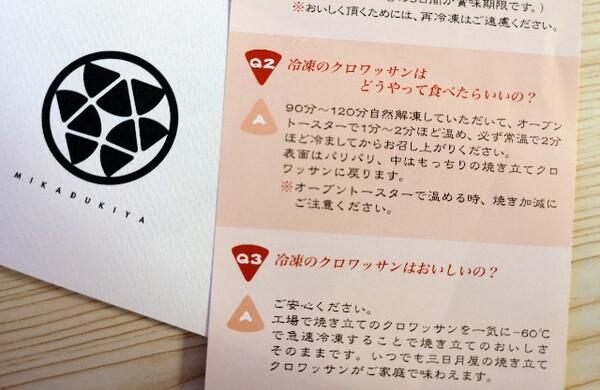 福岡・三日月屋・冷凍クロワッサンの注意書き