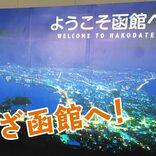 テレワークに嫌気がさして北海道に移住したfumumu記者の実録レポ