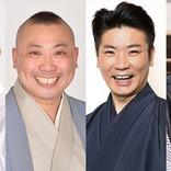 『鶴瓶・上ちゃん お気に入りライブ』に桂三度と桂宮治が登場 オンラインでの「落語会」開催が決定