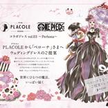 『ONE PIECE』コラボドレス企画♪ 第三弾はゴーストプリンセス「ペローナ」♪