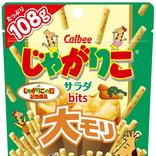 【じゃがりこ】「じゃがりこの日」記念で「大モリ上がり!」大容量パックのサラダbitsが登場!