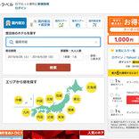 Yahoo!トラベル、「PayPayで旅行がおトクキャンペーン」を実施 10月1日~11月15日旅行分で