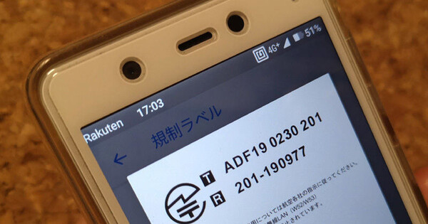 楽天モバイル、「Rakuten Mini」の交換期限を年末まで延長