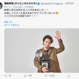 """オリラジ藤森、""""メガネなし&ヒゲ""""の渋すぎる姿が話題に!「誰これ」"""
