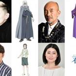 『君は彼方』夏木マリ、竹中直人ら新キャスト発表 主題歌が流れる本予告も公開