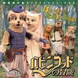 『マスクプレイミュージカル劇団飛行船』にて『ロビンフッドの冒険』放送