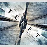 """""""難解すぎる""""映画「テネット」がコロナ禍に世界で大ヒットしているワケ"""