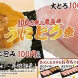 """スシロー「うにとろ祭」開催! """"大とろ""""や""""濃厚うに包み""""が100円とお得に"""
