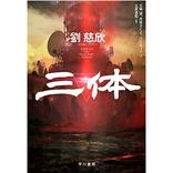 【Amazonプライムデー】超話題のSF小説『三体』のKindle版が、なんと半額!