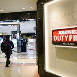 空港型市中免税店「髙島屋免税店SHILLA&ANA」、10月末で閉店 運営会社は解散へ